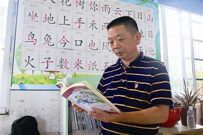 泰顺乡村教师坚守岗位40年 讲述希望小学的爱心故事